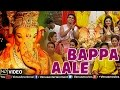 Bappa Aale Full Video Song | Latest Ganpati Marathi Song 2016 | Singer : Vivek Naik & Anandi Joshi | Image