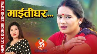 Maitighar - Nita Pun Magar Ft. Ranjita Gurung & Kumar Rana
