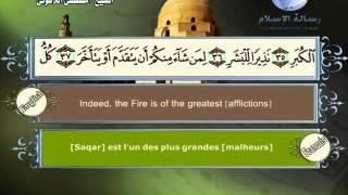 Quran translated (english francais)sorat 74 القرأن الكريم كاملا مترجم بثلاثة لغات سورة المدثر
