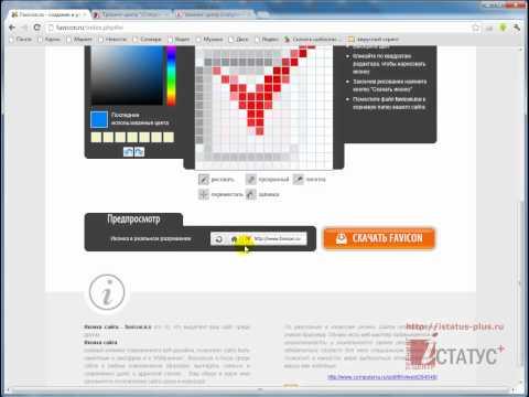 Как сделать иконку сайта и установить ее на сайте - Современная школа