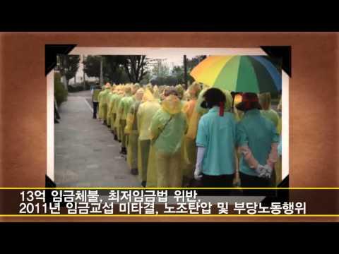 [영상] 보건의료노조 2012년 상반기 투쟁 보고
