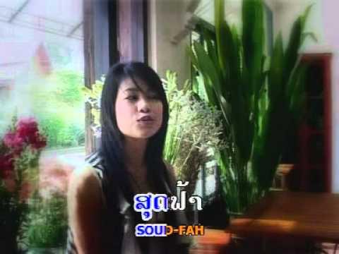 Video Lao POP L-ZONE - ສາວຫລາງພະບາງ SAO LUANG PRABANG download in MP3, 3GP, MP4, WEBM, AVI, FLV January 2017