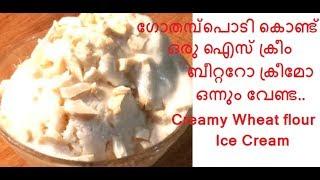 Video ഗോതമ്പ് പൊടി കൊണ്ട്  കിടിലന്  ഐസ് ക്രീം /Ice cream with wheat flour/ MP3, 3GP, MP4, WEBM, AVI, FLV Juni 2018