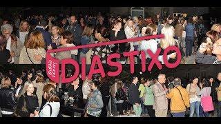 Diastixo.gr - Η γιορτή για τα 5 χρόνια λειτουργίας του