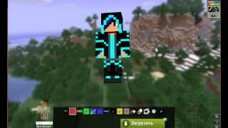 Minecraft скины 64x32 Видео! - www.fassen.net-Видео сёрфинг