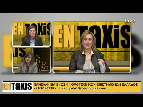 ENTaxis -ep48- 05-12-2016