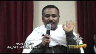Ethiopian Orthodox Tewahedo Church Holy Bible Preaching D:Daniel Keberet 3- 5
