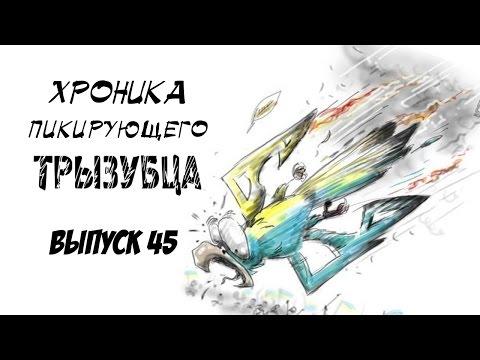 Хроника пикирующего трызубца Выпуск 45 (видео)