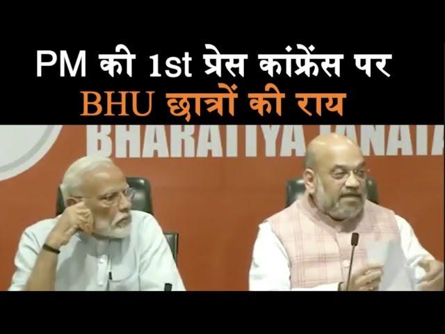 चुनाव प्रचार में उठे मुद्दों और राजनीतिक दलों के घोषणापत्रों पर BHU छात्रों की बेबाक राय