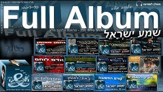 טראנס – שמע ישראל – Full Album