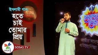 Download Lagu Islamic Song: Chaibo Na Jannat | Bangla Islamic gojol by Jayed | Serader Sera Mp3