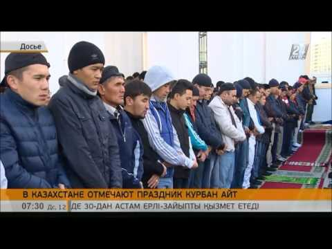 когда в казахстане празднуется курбан-байрам