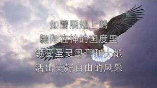 Video 如鹰展翅上腾 Soar on Wings Like an Eagle MP3, 3GP, MP4, WEBM, AVI, FLV Desember 2018