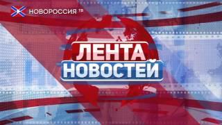 """Лента Новостей на """"Новороссия ТВ"""" 2 февраля 2016 года"""