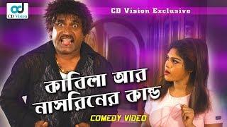 Published on July 20, 2017Funny Video: kabila & Nasriner KanduStarring: Kabila & NasrinMovie: Tomari Achi Tomari ThakboDirector: Kalam KaowsarProducer: Shah FilmsCategory: Bangla Movie ScenesLabel: CD Vision Plus