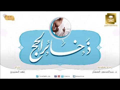 ح13-برنامج ذخائر الحج مع د عبد المحسن العسكر
