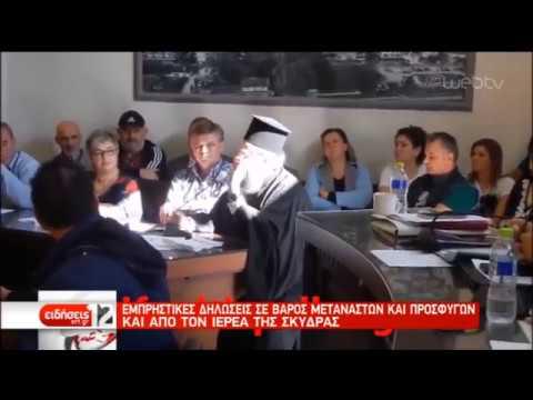 Εμπρηστικές δηλώσεις στη Σκύδρα για το ενδεχόμενο εγκατάστασης μεταναστών & προσφύγων |01/11/19|ΕΡΤ
