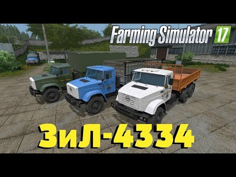 ZIL 4334 VS 6X6 v1.1