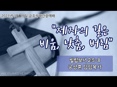 2021년 3월 19일 금요성령간증예배