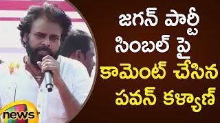 Pawan Kalyan Satirical Comments On YS Jagan Party Symbol | Pawan Kalyan Latest Speech | Mango News