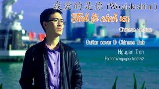 Wo ai de shi ni - 我爱的是你 (Tình lỡ cách xa Chinese version) - Guitar cover + Lyrics Viet Sub, my tam, ca si my tam, album my tam, nhac my tam, nhung bai hat hay nhat cua my tam