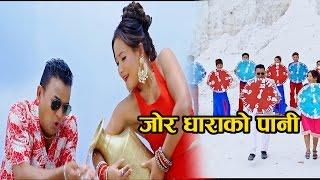 जाेरधाराकाे पानी ,  Mohan Mishra  & Manjari Gurung ft.Parbati Rai