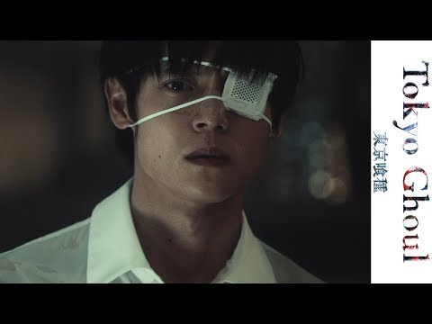 Tokyo Ghoul (live-action Movie) - Blu-ray/DVD Trailer