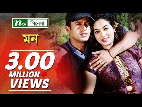 Download Bangla Full Movie: Mon   Riaz, Shabnur, Shakil Khan, Dipjol   Ntv Bangla Movie HD Mp4 3GP Video and MP3