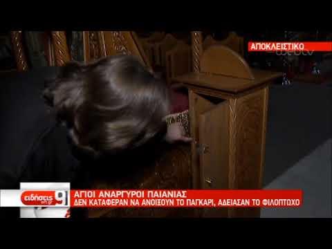 Ποντικοί διέρρηξαν την εκκλησία των Αγίων Αναργύρων Παιανίας | 26/12/2018 | ΕΡΤ