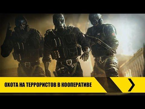 Tom Clancy's Rainbow Six Осада – Охота на террористов в кооперативе [RU]