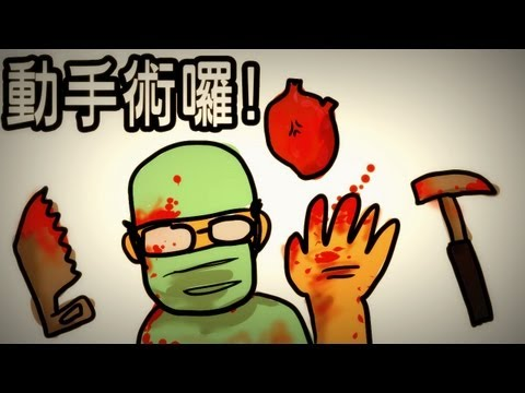 沒想到竟然有這種遊戲,六嘆玩醫生手術遊戲!
