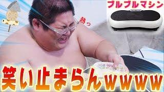 【大爆笑】 ブルブル機械の上で激熱おでんチャレンジしたら笑い止まらんwwwwwww