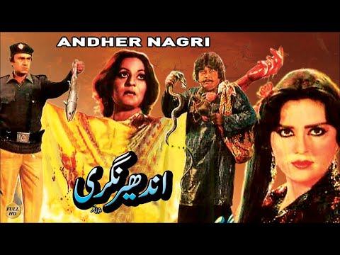 Video ANDHER NAGRI (1984) - ALI EJAZ, NANHA, MUMTAZ, NAZLI, ALIYA & ADEEB - FULL MOVIE download in MP3, 3GP, MP4, WEBM, AVI, FLV January 2017