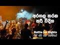 Sadara Bandara - Battle for Rights  (එත් අපි එක පන්තියේ) Official Music Documentary