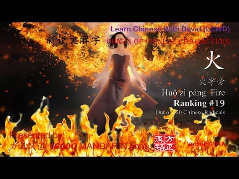 Chinese Radical 019 火 火字旁 Fire - Chinese Radicals are HIDDEN Treasures for You!