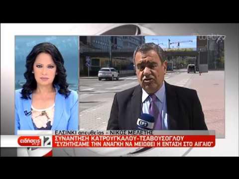 Συνάντηση Κατρούγκαλου – Τσαβούσογλου | 17/05/2019 | ΕΡΤ