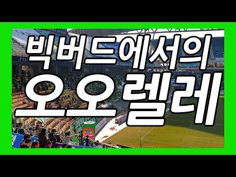 190309 k리그 수원 전북 오오렐레 kleague suwon jeonbuk - Thời lượng: 3 phút, 6 giây.