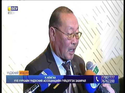 Монгол Улс дэлхийн худалдааны байгууллагад хандана