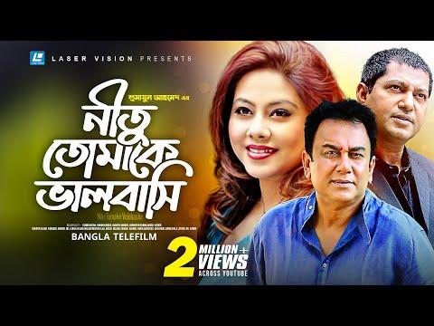 Nitu Tomake Valobashe   Bangla Telefilm   Humayun Ahmed   Zahid Hasan, Shomi Kaiser, Mahfuj Ahmed