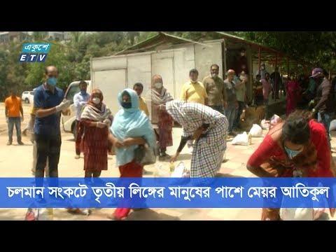 চলমান সংকটে তৃতীয় লিঙ্গের মানুষের পাশে মেয়র আতিকুল | ETV News