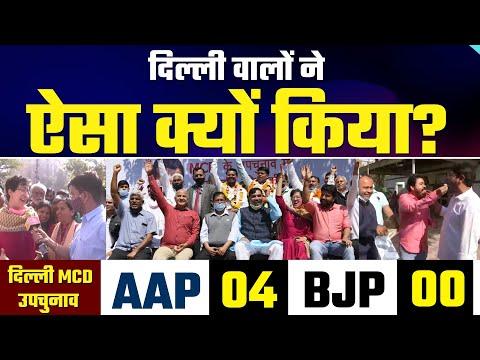 दिल्ली वालों ने BJP के साथ ऐसा क्यों किया? Full Story | AAP 4 BJP 00 | Delhi MCD Elections Results
