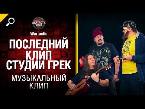 Последний клип от Студии ГРЕК и Wаrтастiс в 2016-ом [Wоrld оf Таnкs] - DomaVideo.Ru
