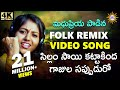 Silam Sai Kattakinda | 2018 Flok  Dj Song | Madhu Priya | Disco Recording Company |