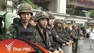 หน้าที่พลเมือง - ร่างรัฐธรรมนูญ ยุติทหาร แก้ปัญหาการเมือง ?