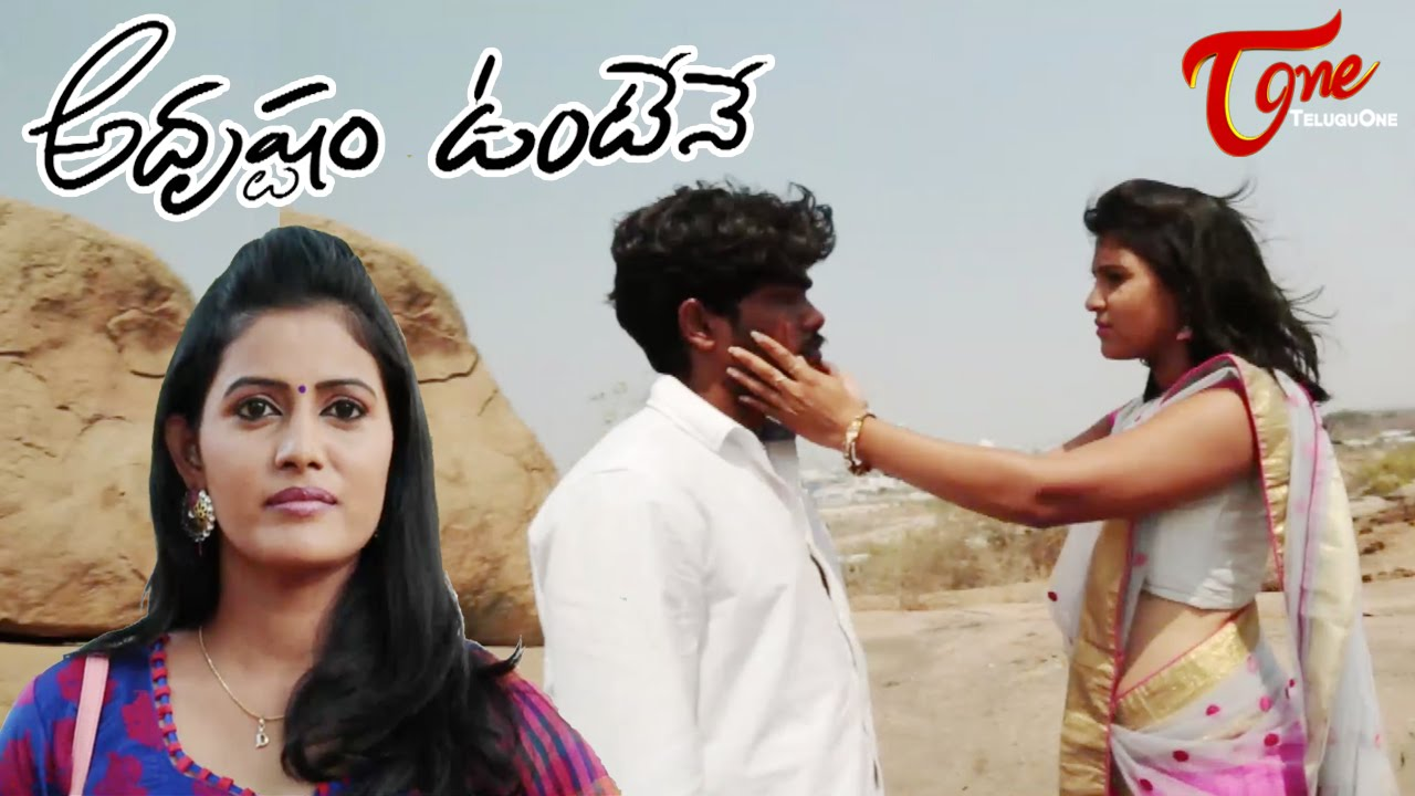 Adrustam Vuntene - New Telugu Short Film