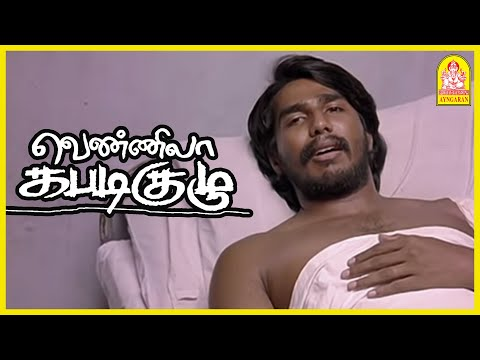 Vennila Kabadi Kuzhu Tamil Movie Scene 16