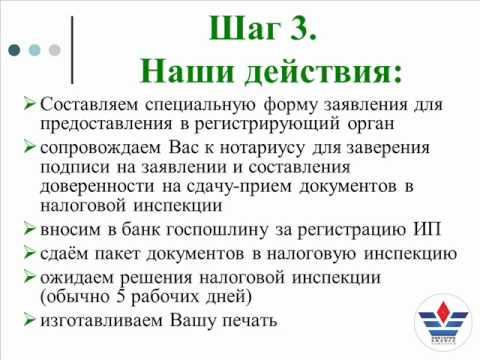 регистрация ИП Воронеж.wmv