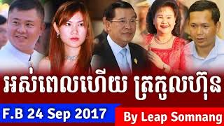 Khmer Politic - Somach Son added a new video.