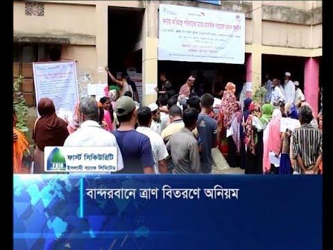 বান্দরবানে বন্যায় ক্ষতিগ্রস্তদের ত্রাণ বিতরণে অনিয়ম | ETV News