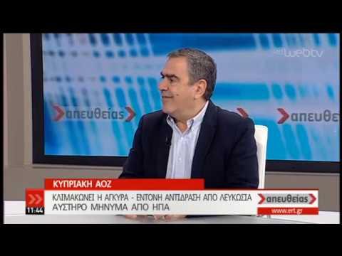 ΗΠΑ: Να μην προχωρήσει η Τουρκία σε γεωτρήσεις εντός της κυπριακής ΑΟΖ | 06/05/19 | ΕΡΤ